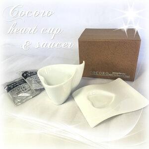 【プチギフト】COCORO ハートカップ&ソーサー 化粧箱入りチョコレートクッキー