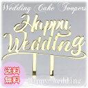【送料無料】ケーキトッパー「Happy Wedding」ゴールド/シルバーミラータイプ/ウエディングケーキトッパー/アクリルケーキトッパー/ウエディングケーキ用...