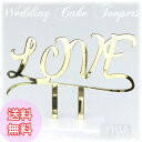 【送料無料】ケーキトッパー「LOVE」ゴールド/シルバーミラータイプ/ウエディングケーキトッパー/アクリルケーキトッ…