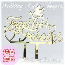 【送料無料】ケーキトッパー「Together Forever」ゴールド/シルバーミラータイプ/ウエディングケーキトッパー/アクリルケーキトッパー/ウエディングケーキ用飾り/Wedding Cake Toppers