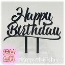 【送料無料】ケーキトッパー「Happy Birthday」アクリルケーキトッパー/バースデーケーキ用飾り/Cake Toppers