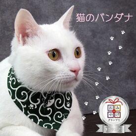 猫のバンダナ 日本製 ワンタッチ装着 小型犬にも おしゃれ かわいい 首輪