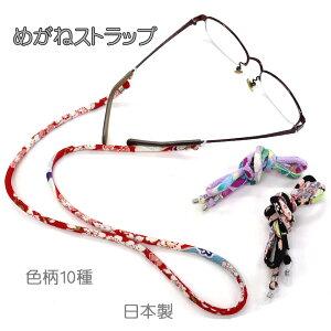 めがねストラップ おしゃれ メガネホルダー 日本製 チェーン 眼鏡 老眼鏡 グラスコード 軽量 和柄 ちりめん プレゼント ネコポスOK 買いまわり
