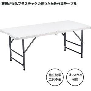 天板が強化プラスチックの折りたたみ作業テーブル / OST-120WH 作業台 格安作業台 格安折りたたみテーブル ガーデニング 工具不要 DIY バーベキュー 幅122.5cm×奥行60cm 高さ48.5/61/74