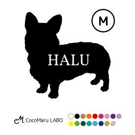 コーギー シール ステッカー シルエット 名入れ 【 Mサイズ 】 ウェルシュコーギー ペット おしゃれ シンプル かわいい カッコイイ オリジナル ドッグインカー 犬 車 うちの子