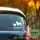 車 ステッカー 多頭 2匹 2頭 ツイン 多頭飼い 多頭飼育 ペット カーステッカー 犬 名前 名前入り オーダーメイド 車用…