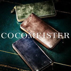 【cocomeister】ブライドル・グランドウォレット