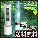 冷風扇 扇風機 アルコレ ACF-DC25/W | 送料無料 タワー型扇風機 タワー扇風機 タワー タワーファン 冷風機 スリム リ…