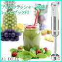 【数量限定!処分特価!!】AL COLLE(アルコレ) ハンドブレンダー AHB201W【送料無料|送料込|ハンドミキサー|ジ…
