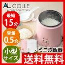 AL COLLE(アルコレ) 炊飯器(ミニライスクッカー) ARC103【甘酒メーカー|話題|送料無料|炊飯器|ミニ炊飯器|コンパ…