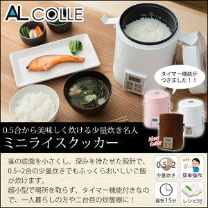 炊飯器(ミニライスクッカー)ALCOLLE(アルコレ)ARCT104【送料無料|送料込|炊飯器|ミニ炊飯器】