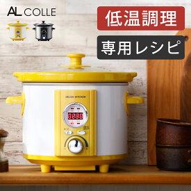 【週末セール開催】 アルコレ スロークッカー コトコト煮込みシェフ デリッシュキッチンプロデュース ASC-22D   ココニアル ASC22D