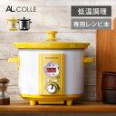 スロークッカー コトコト煮込みシェフ デリッシュキッチンプロデュース ASC-22D | アルコレ ASC22D
