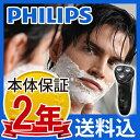 【正規品】PHILIPS(フィリップス) メンズシェーバー アクアタッチ AT791/16【送料込|送料無料|充電式|水洗い|電動シェーバー|電気シェーバー|髭...