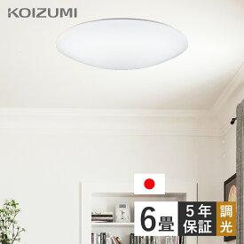 シーリングライト 6畳 コイズミ照明 5年保証 | 6畳用 日本製 調光 昼光色 リモコン付き シーリング LED 天井 照明 照明器具 あかり 送料無料 簡単 取付 KOIZUMI