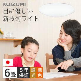 コイズミ照明 太陽光 シーリングライト 6畳 5年保証 日本製 | ココニアル LED 6畳用 子供部屋 照明 調光調色 昼光色 昼白色 電球色 リモコン付 シーリング 天井 照明 あかり ブルーライトカット 快眠 リモコン BH200604K コイズミ KOIZUMI