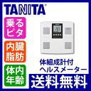 TANITA(タニタ) 体組成計付ヘルスメーター(体重計・体脂肪計) BC756 【乗るピタ|内臓脂肪|BMI|筋肉量|基礎代謝量|体内年齢|コンパクト|ダイエ...