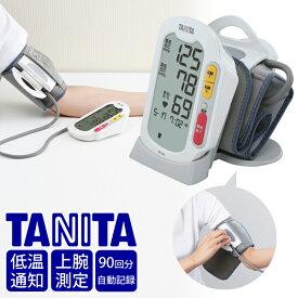 TANITA(タニタ) 上腕式血圧計 BP-223-WH[送料無料 BP223]