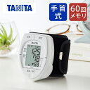 【公認ショップ】 タニタ 手首式 血圧計 BPA11 | 送料無料 手首式血圧計 デジタル 正確 おすすめ 簡単 測定 小型 携帯…