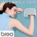 ブレオ ハンド 手 マッサージ器 BRP3000H   手元ケア マッサージャー ハンドケア breo