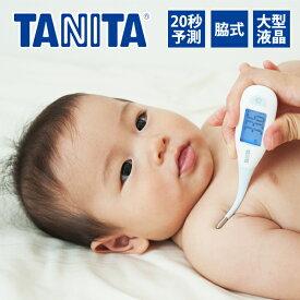 体温計 20秒 測定 予測式 タニタ BT470BL | 早い 赤ちゃん 正確 脇式 わき 送料無料 BT-470【2月21日頃入荷予定】