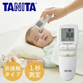 【週末限定セール】 タニタ 非接触 体温計 1秒 おでこ 医療器具 赤外線 医療機器 額 在庫あり 赤ちゃん 医療用 TANITA