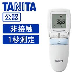 【週末限定セール】【公認ショップ】タニタ 非接触 体温計 1秒 おでこ 医療器具 赤外線 医療機器 額 在庫あり 赤ちゃん 医療用 TANITAx