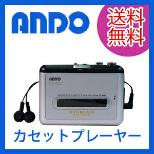ANDO(アンドー) カセットプレーヤー C9-422送料無料|送料込|オートリバース機能付|カセットテープ|カセットプレイヤー|プレーヤー|カセットテーププレイヤー|再生機|ポータブル|スピーカー付|C9422|父の日|プレゼント】
