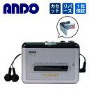 ANDO(アンドー) カセットプレーヤー C9-422 オートリバース機能付 カセットテープ カセットプレイヤー プレーヤー …