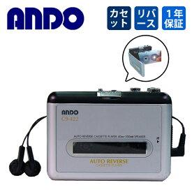 ANDO(アンドー) カセットプレーヤー C9-422 オートリバース機能付 カセットテープ カセットプレイヤー プレーヤー 再生機 ポータブル スピーカー付 C9422 | カセット ウォークマン 単三電池 音楽プレーヤー ウォーキング 散歩 カ