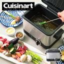 電気フライヤー Cuisinart クイジナート CDF100JBS 送料無料   家庭用 卓上フライヤー 電気式 蓋付き クイジーナート …