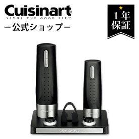 Cuisinart(クイジナート) コードレスワインオープナー&プリザーバー[電動 自動 充電式 電動ワインオープナー 電動オープナー ワインキーパー ワインセーバー 送料無料 おしゃれ 簡単 高級 ギフト ギフトボックス プレゼント おす