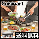 cuisinart(クイジナート) マルチグルメプレート GR4NJ【送料無料|送料込|ホットサンドメーカー|ホットプレート|ハンバーグ|バーベキュー】