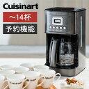 14カップ コーヒーメーカー おしゃれ クイジナート DCC3200KJ | ドリップ式 10杯 14杯 予約 大容量 オフィス 会社 在…