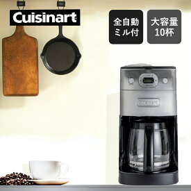 全自動 コーヒーメーカー クイジナート 10杯 DGB625J | 5杯 おしゃれ 保温 フィルター式 コーヒーマシン 珈琲メーカー ミル付き コーヒーミル 電動ミル