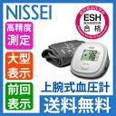 NISSEI(日本精密測器) 上腕式血圧計 DS-A10 【送料無料 送料込 上腕血圧計 DSA10】