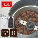 Melita メリタ 電動コーヒーミル 電動ミル セレクトグラインド ホワイト ECG62-1B/ECG62-3W | おいしい コーヒー 自動 電動