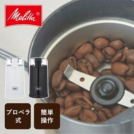 Melita メリタ 電動コーヒーミル 電動ミル セレクトグラインド ホワイト ECG62-1B/ECG62-3W   おいしい コーヒー 自動 電動