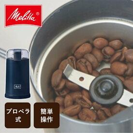 Melita メリタ 電動コーヒーミル 電動ミル バリエシンプル ネイビー ECG64-1L | おいしい コーヒー 自動 電動