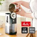 Melitta メリタ 電動ミル フラットカッターディスクグラインダー ECG71-1B | 送料無料 コーヒーミル ミルグラインダー…