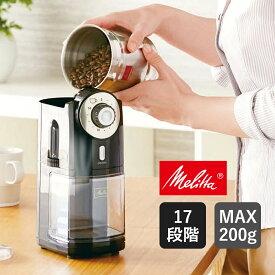 電動ミル コーヒーミル グラインダー メリタ ECG71-1B | 送料無料 電動 コーヒー ミル ミルグラインダー コーヒーグラインダー フラットカッターディスクグラインダー Melitta