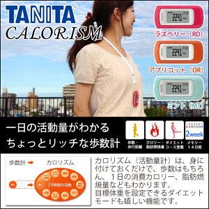 TANITA(タニタ)活動量計(歩数計)カロリズムEZシリーズEZ-064/RD/OR/MT【送料無料|送料込|ダイエット|人気|おすすめ|散歩|ウォーキング|テレビで紹介|レビュー高評価|敬老の日|プレゼント|EZ061】