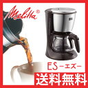 Melitta(メリタ) コーヒーメーカー ES(エズ) SKG56T