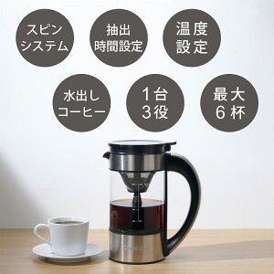 クイジナートファウンテンコーヒーメーカーFCC1KJ