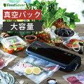 【エコ生活で節約も】まとめ買い大活用!自宅で食材を新鮮保存できる家庭用真空パック機のおすすめは?