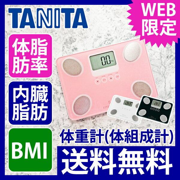 体重計 体脂肪計 体組成計 TANITA タニタ FS-101 送料無料 | おしゃれ コンパクト ヘルスメーター かわいい 内蔵脂肪 ガラストップ デジタル シンプル ダイエット 健康 スタンド タニタ食堂 デザイン家電 体脂肪 体脂肪率