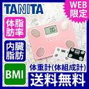 TANITA(タニタ) 体重計(体脂肪計・体組成計) FS-101 [送料無料 かわいい ヘルスメーター 内蔵脂肪 ガラストップ コン…