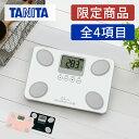 【公認ショップ】 タニタ 体重計 体組成計 FS-101 | 送料無料 体脂肪計 おしゃれ コンパクト ヘルスメーター かわいい…
