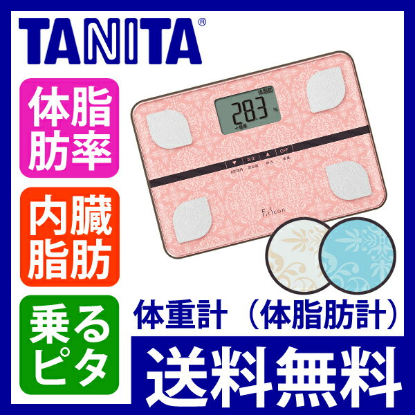 TANITA(タニタ) 体重計(体脂肪計・体組成計) FS-103 [送料無料 かわいい ヘルスメーター 内蔵脂肪 ガラストップ 乗るピタ コンパクト デジタル シンプル ダイエット 健康 おしゃれ タニタ食堂 デザイン家電 2017 新生活 FS101 FS102 FS103]
