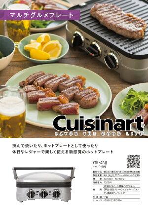 cuisinart(クイジナート)マルチグルメプレートGR4NJ
